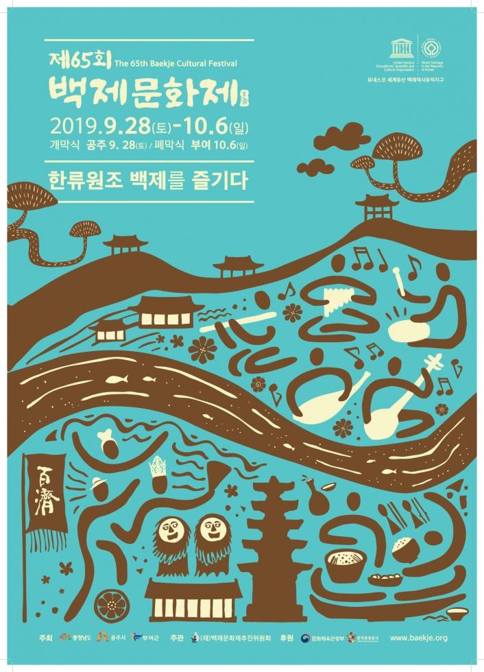 제65회 백제문화제 포스터.jpg