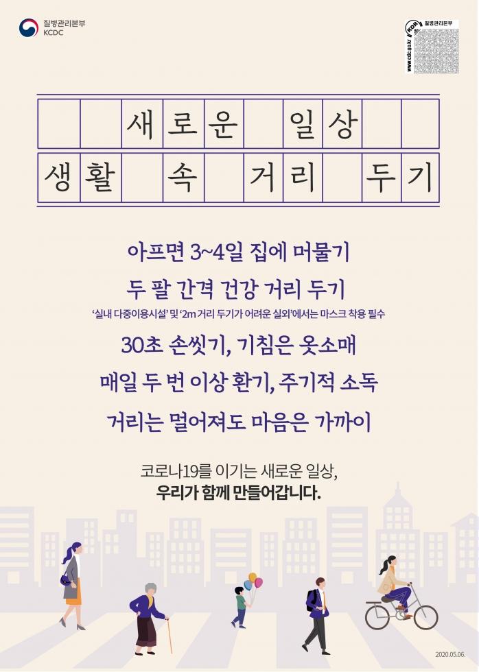 생활 속 거리 두기 0506(그림형_A4_보이스O).jpg