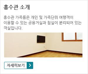 3.-흥수관소개.png