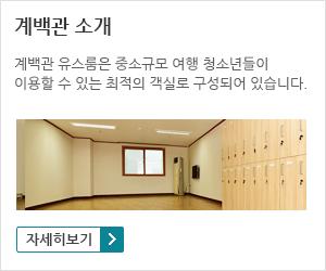 2.-계백관소개.png